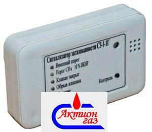 сигнализатор загазованности сакз сз 1-1г